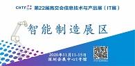 第22届高交会信息技术与产品展会(IT展)