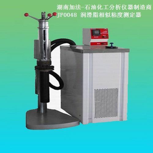 SHT0048润滑脂相似粘度测试仪
