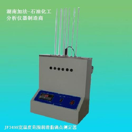 GB/T3498宽温度范围润滑脂滴点测试仪