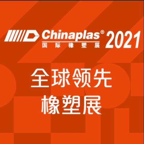 第三十四届CHINAPLAS 2021中国国际塑料橡胶工业展览会