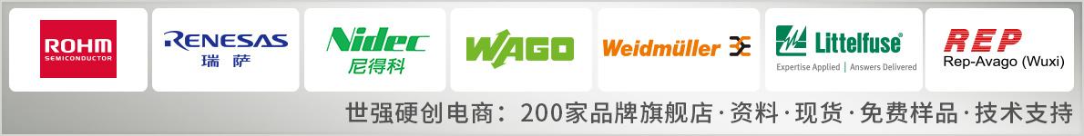 CA800-新闻-列表-B2001-世强先进(深圳)科技股份有限ω公司