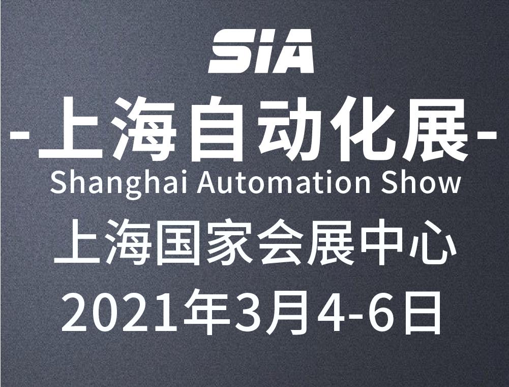 2021SIA上海自动化展