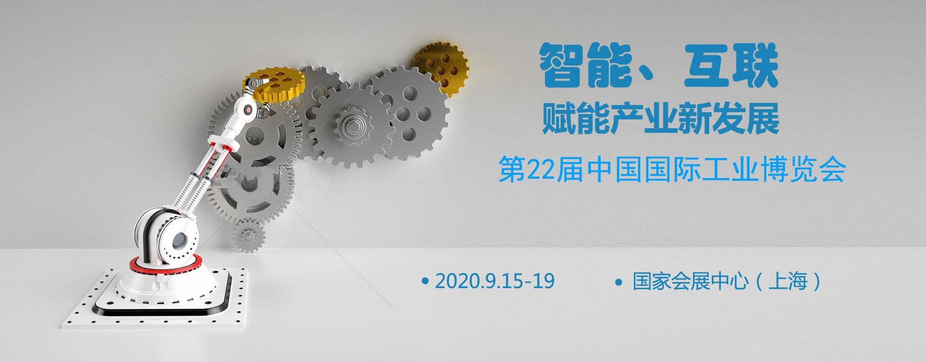 2020第二十二届中国国际工业博览会专题