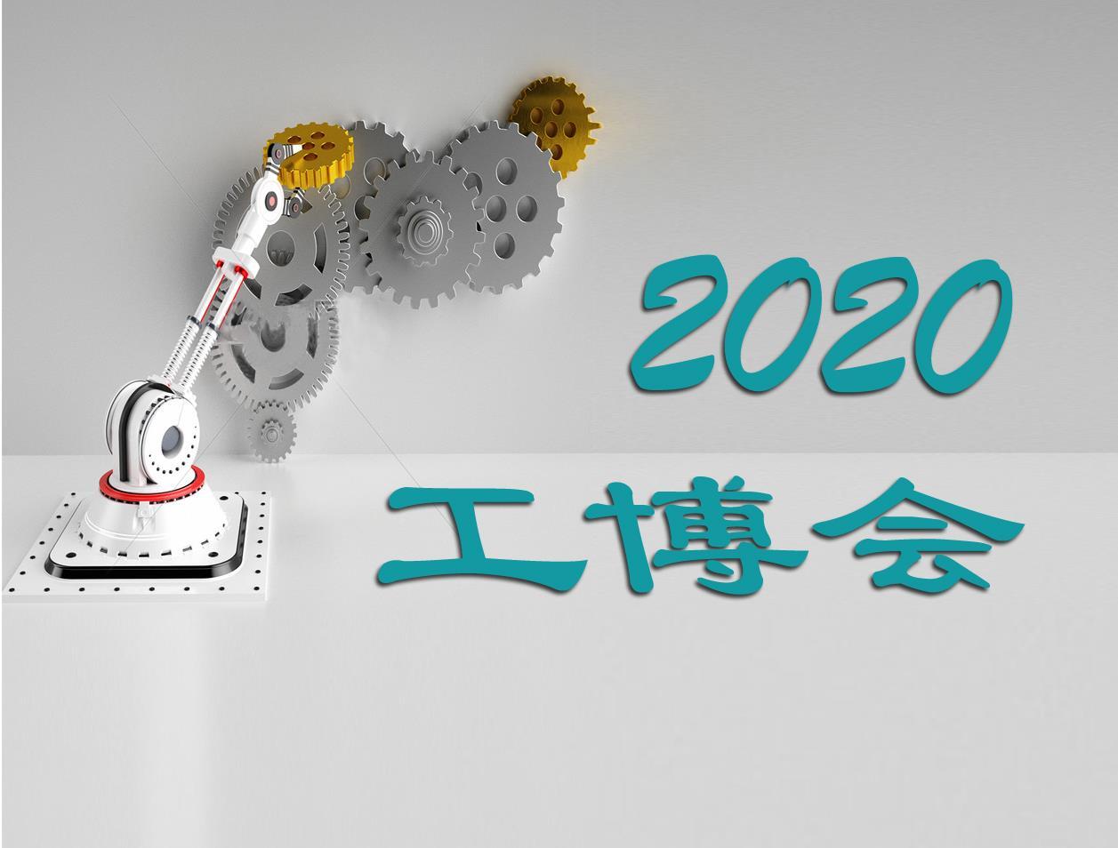 2020上海工博会专题