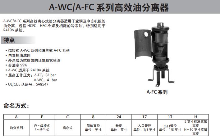 艾默生emerson油分离器A-WC/FC/WZ系列
