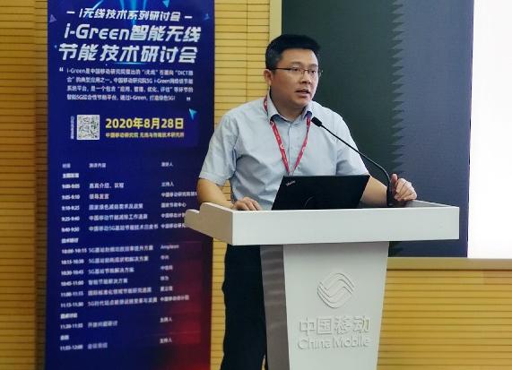 中国移动打造绿色5G新生态插图
