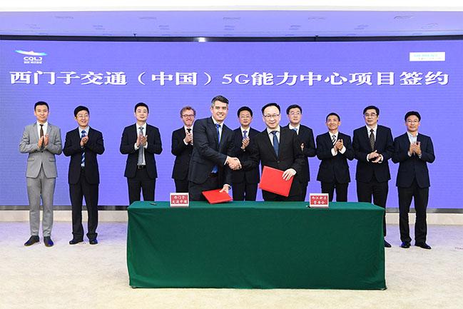 西门子交通在华首个智能交通5G能力中心落户重庆