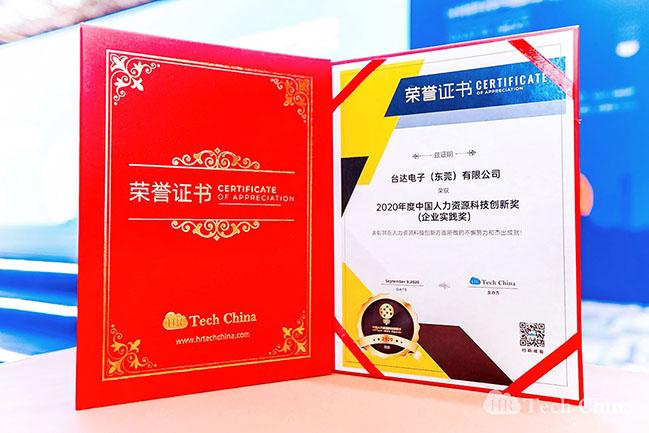 """台达自主研发人力资源信息管理系统,荣获""""2020中国人力资源科技创新奖"""""""