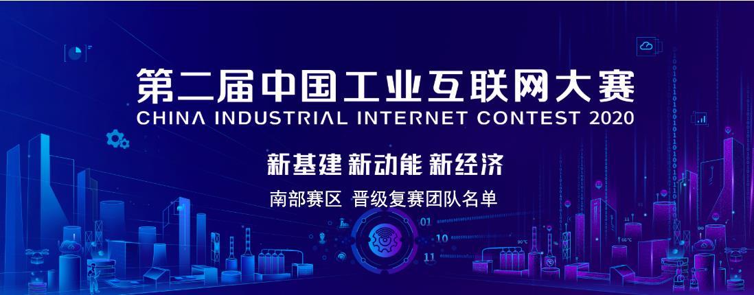第二届中国工业互联网大赛南部(深圳)赛区晋级复赛团队名单公示