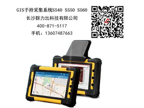 南岳区供应南方GIS手持采集系统S540/S550/S560