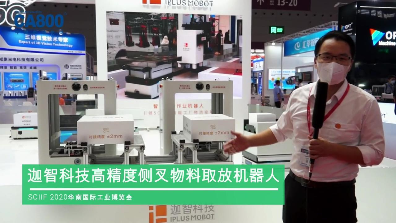 SCIIF2020华南工博会 迦智科技展示5G+移动机器人物流解决方案—自动化网视频特辑