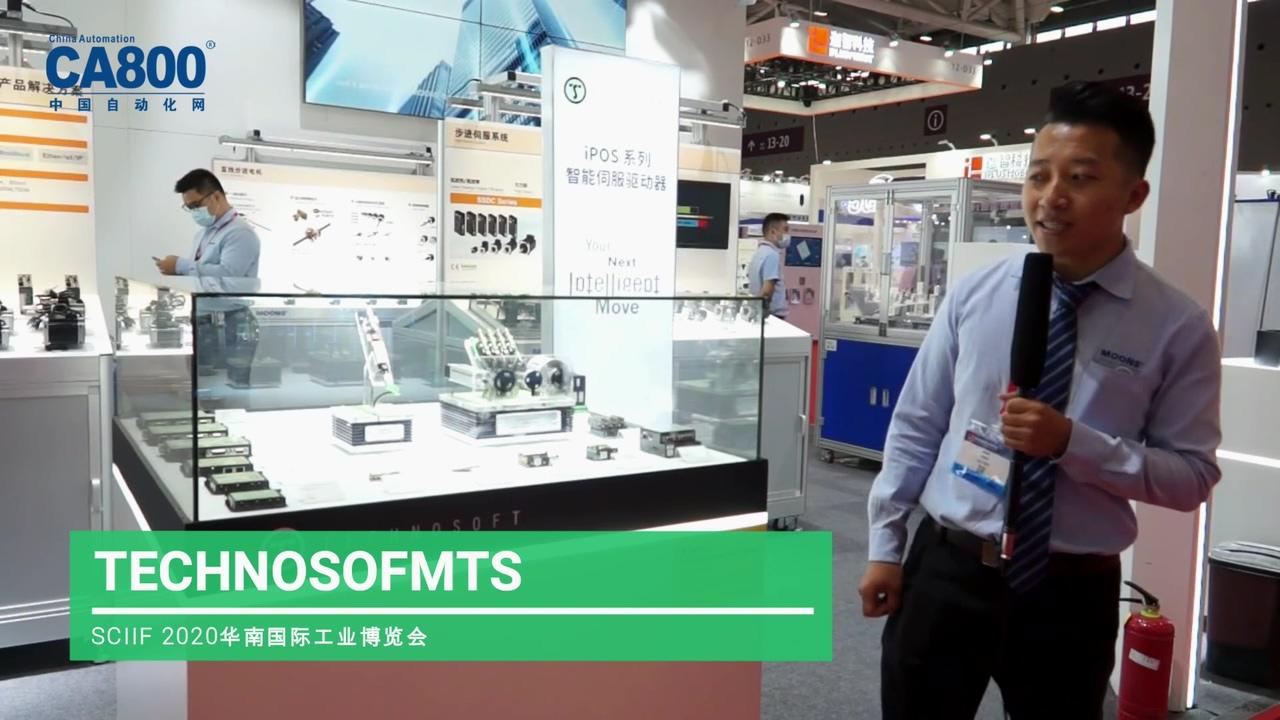 SCIIF2020华南工博会 鸣志电器展示伺服系统解决方案—  自动化网视频特辑