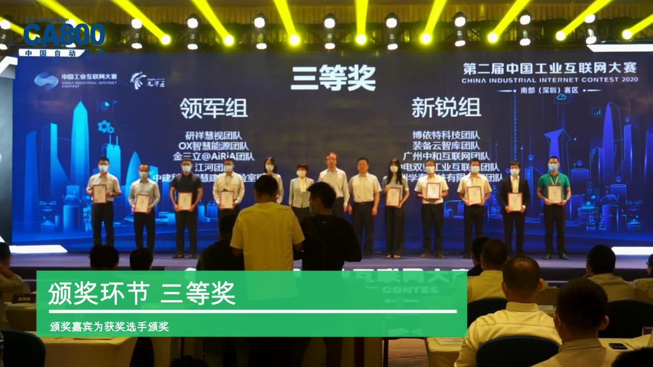 第二届中国工业互联网大赛南部(深圳)赛区颁奖典礼