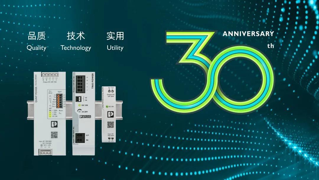 有奖活动 | 电源三十周年——寻找最久远的菲家电源
