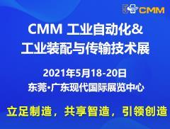 CMM 工业自动化&工业装配与传输技术展