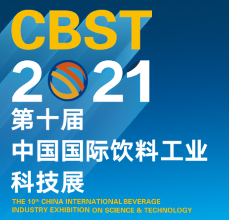 CBST2021第十届中国国际饮料工业科技展
