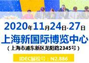 2020上海宝马展 诚邀您莅临IDEC展台