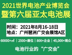 2021第6届亚太电池展