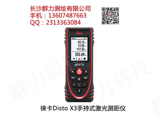 南岳区供应徕卡Disto X3手持式激光测距仪