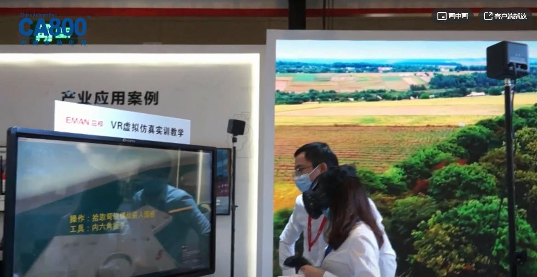 2020DMP工博会视频报道:EMAN益模-VR虚拟仿真实训教学