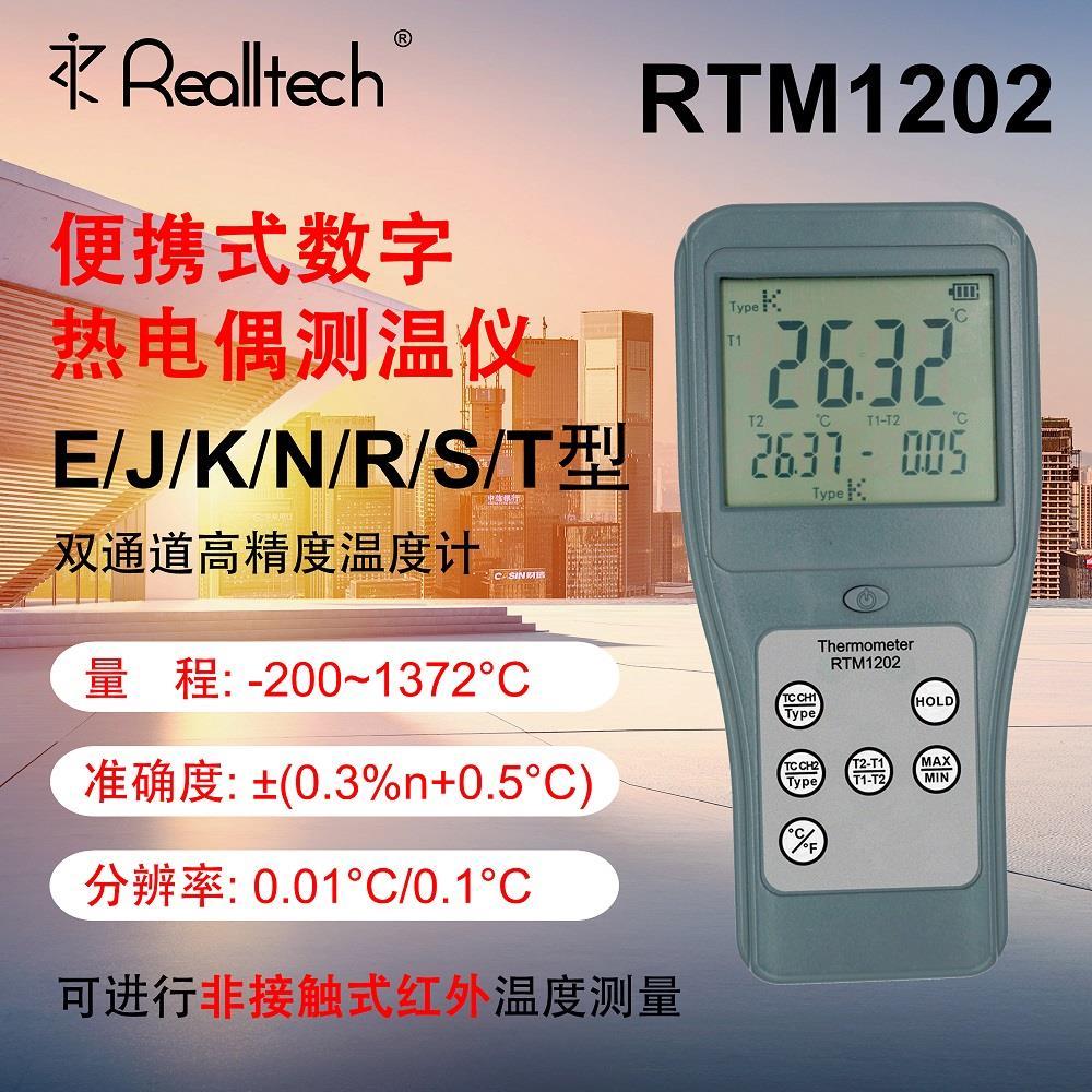 供应高精度温度仪表RTM1202双通道热电偶测温仪K型温度计手持式温度表