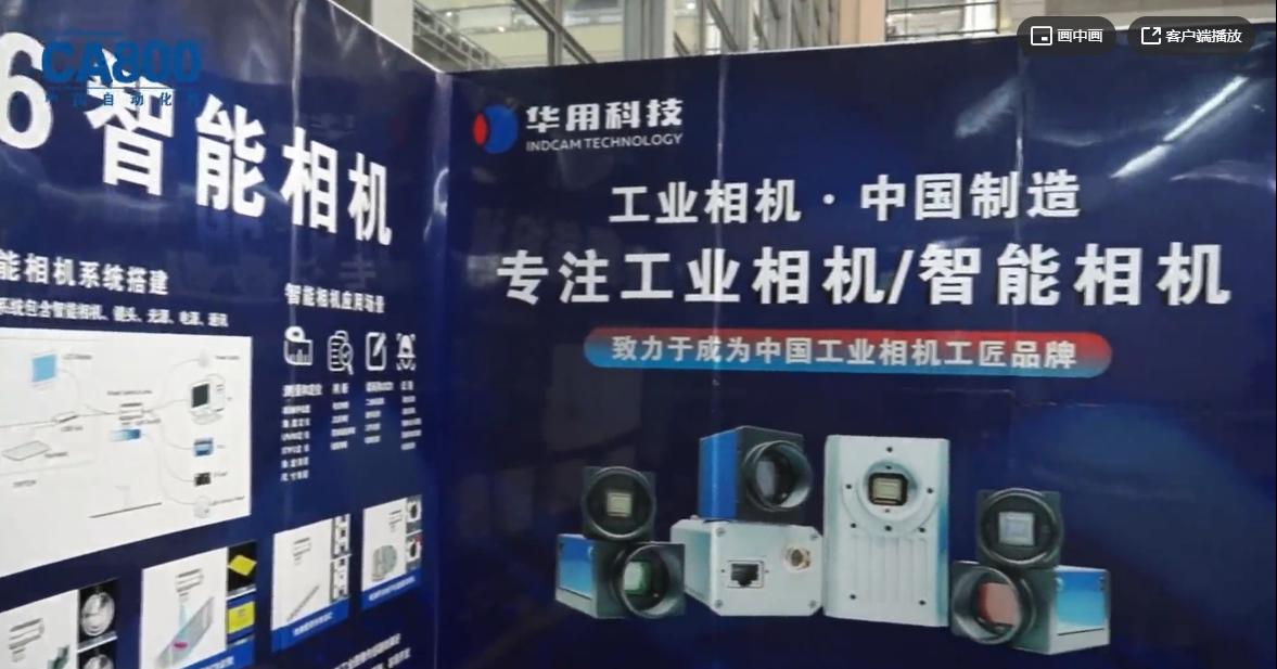 2020SMF视频采访-华用科技智能相机