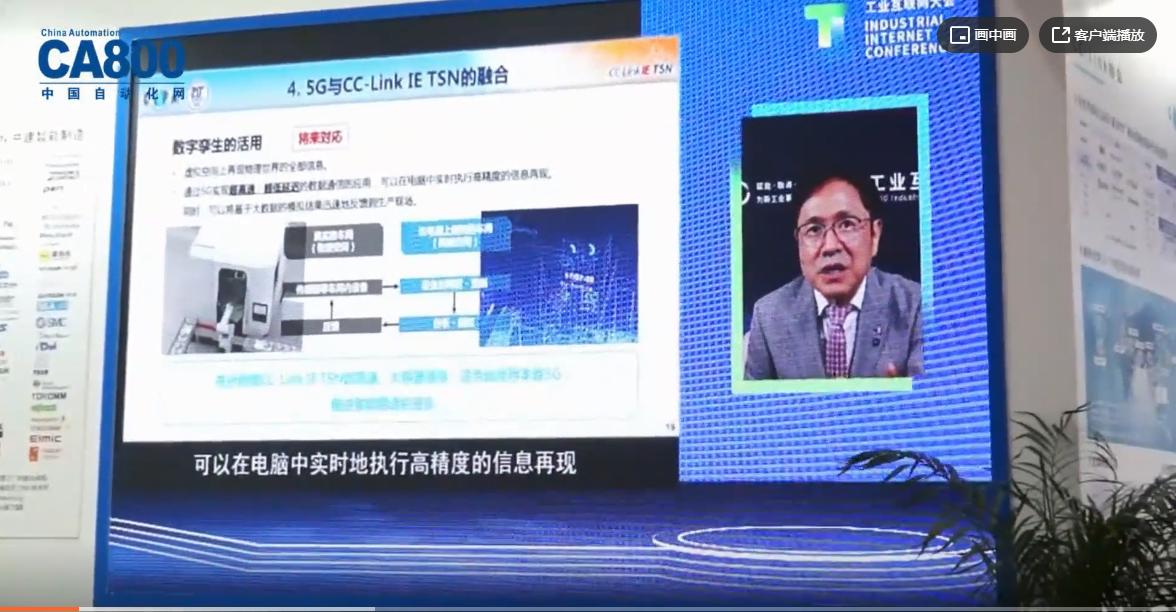 SCIIF2020 CC-Link协会(中国)采访