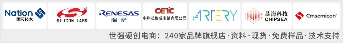 CA800-新闻-列表-B2001-世强先进(深圳)科技股份有限公司