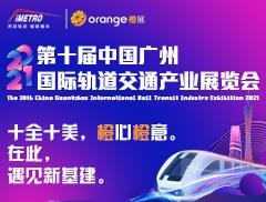 第十届中国广州国际轨道交通产业展览会