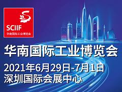 2021华南工业博览会