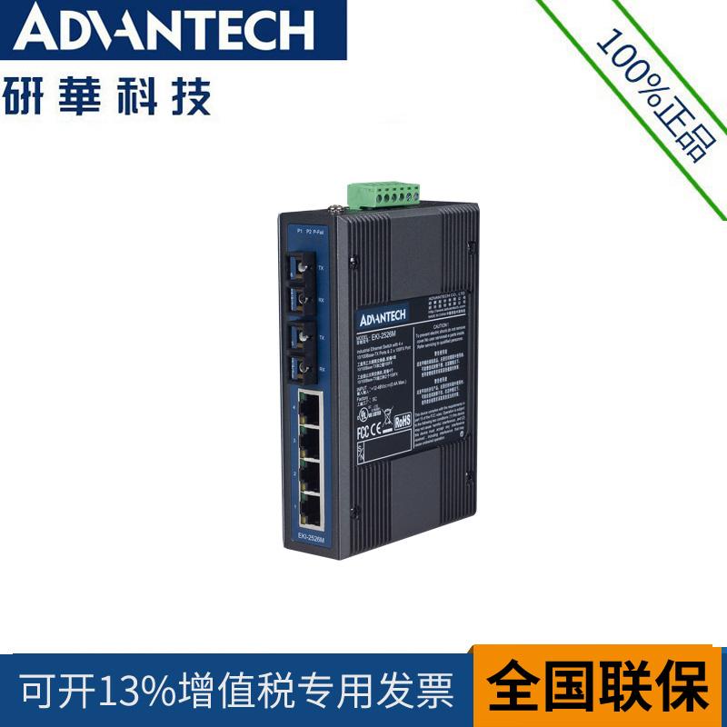 研华EKI-2526M非网管型工业以太网交换机