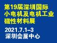 2021第十九届深圳国际小电机及磁性材料展览会