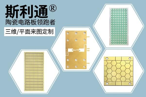斯利通氮化铝陶瓷电路板具有高热导率