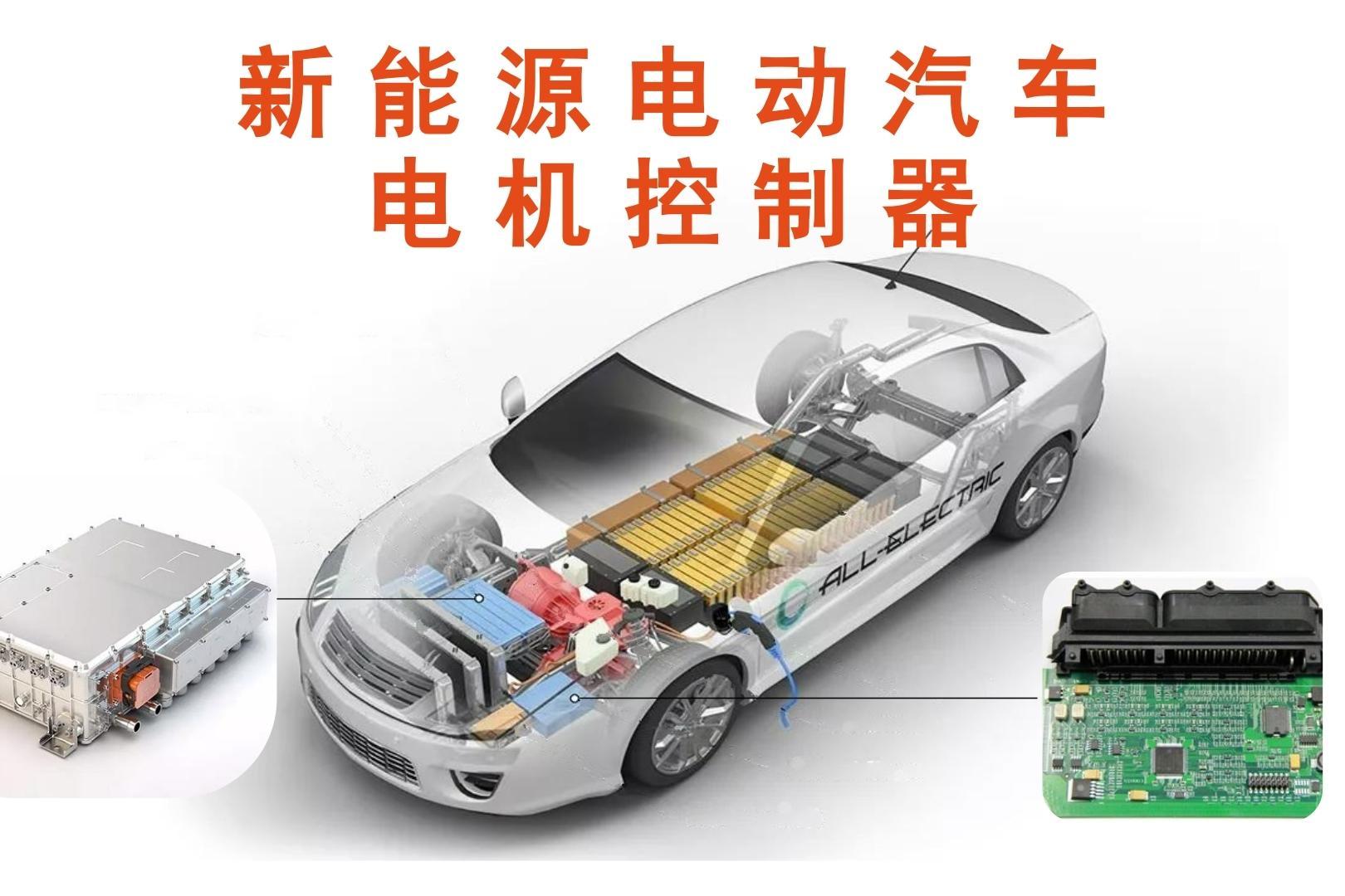 行业观察| 新能源汽车电机电控大有可为