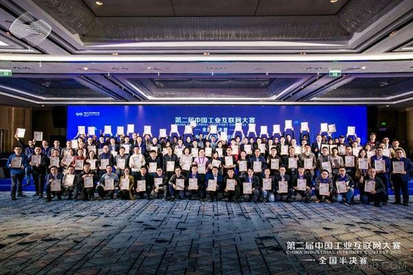 第二屆中工業互聯網大賽總決賽名單出爐 南部(深圳)賽區占比35%