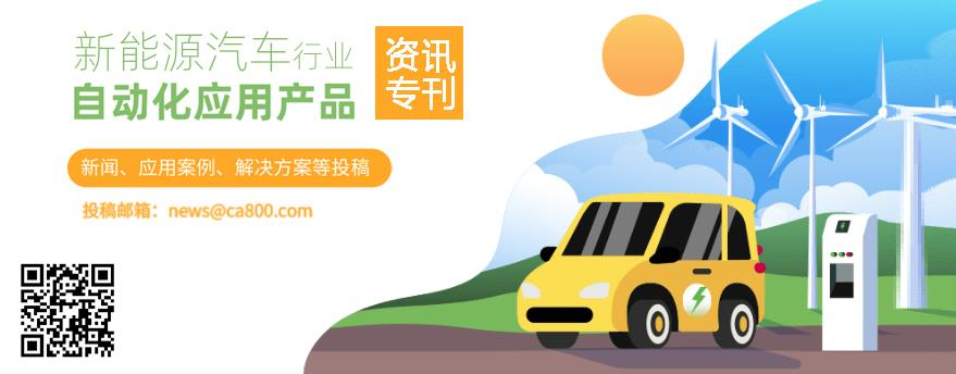 资讯专刊:新能源汽车发展新机