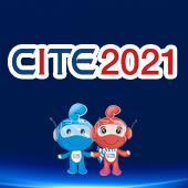 2021年第九届中国电子信息博览会(CITE2021)