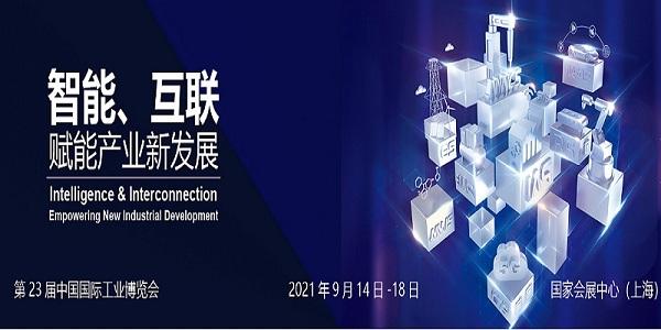 2021第23届中国国际工业博览会-CIIF