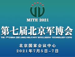 2021年第九届中国指挥控制大会