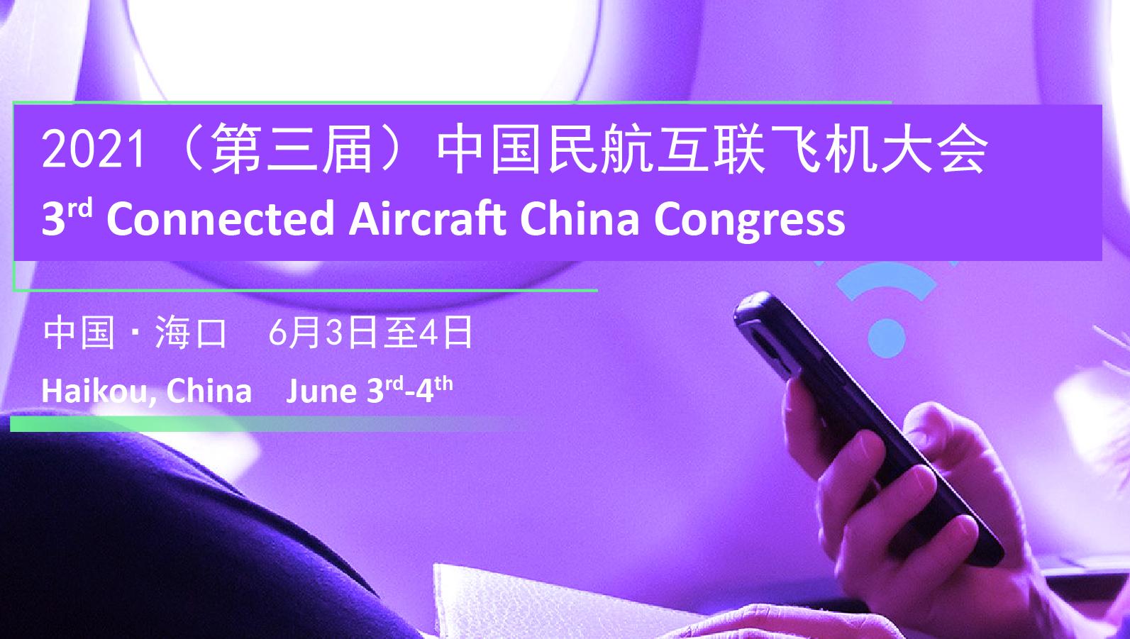 2021(第三届)中国民航互联飞机大会