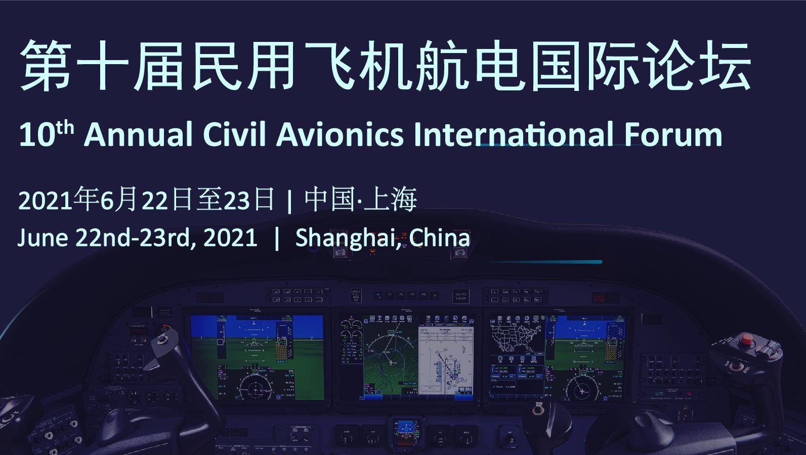 第十届民用飞机航电国际论坛