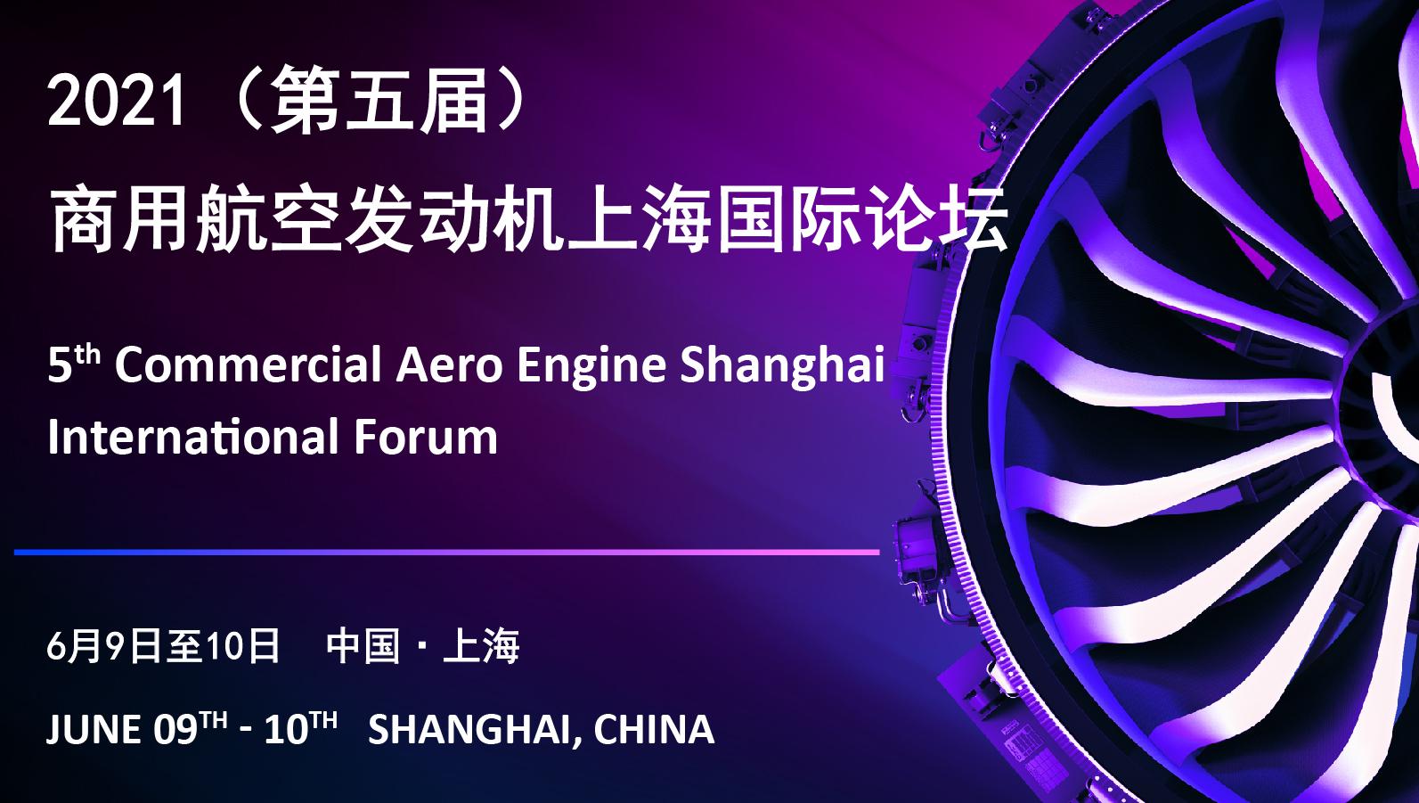 2021(第五届)商用航空发动机上海国际论坛