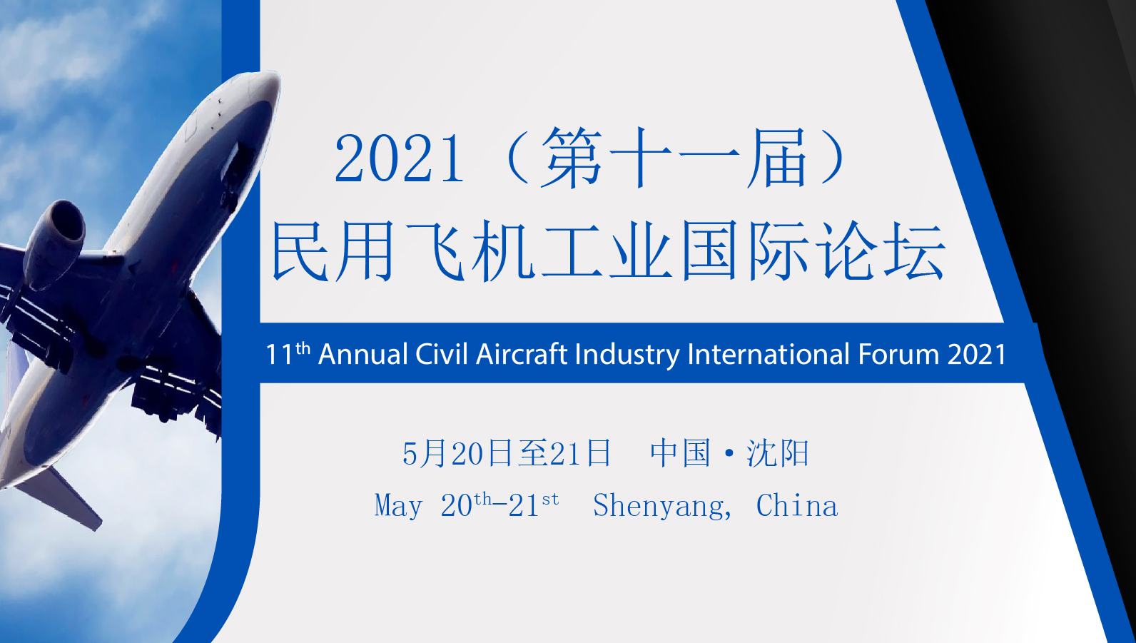 2021第十一届民用飞机工业国际论坛
