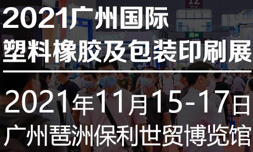 广州橡塑展丨2021橡胶包装展览会