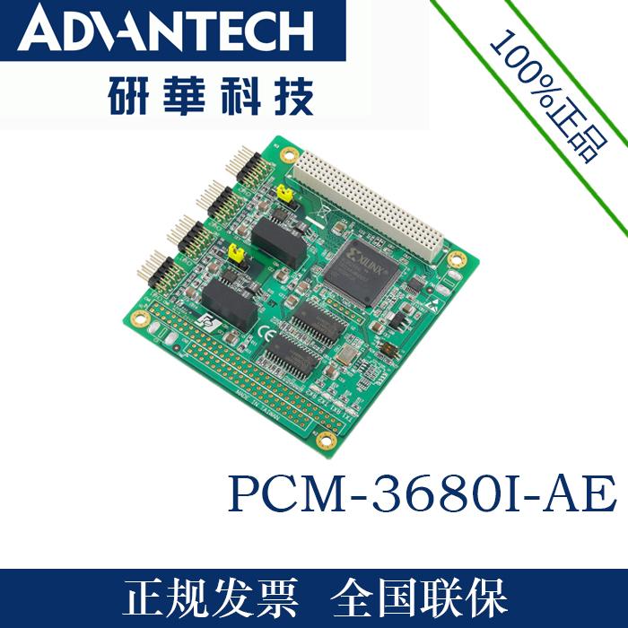 研华原装2端口隔离保护含CAN总线协议PCI-104模块