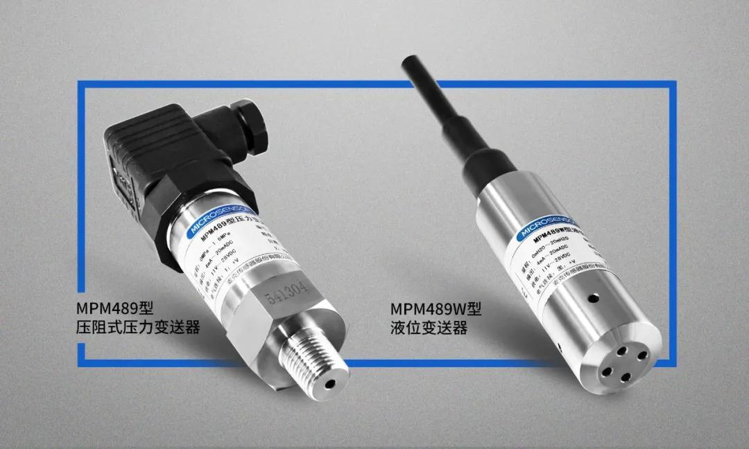 """压力变送器界老""""网红""""MPM489系列升级"""