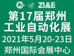 2021第17屆中國鄭州工業裝備博覽會