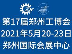 2021第17届中国郑州工业装备博览会