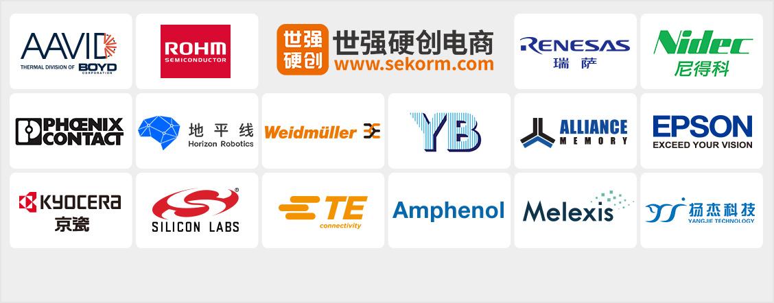 世强硬创电商:260家品牌旗舰店·资料·现货·免费样品·技术支持