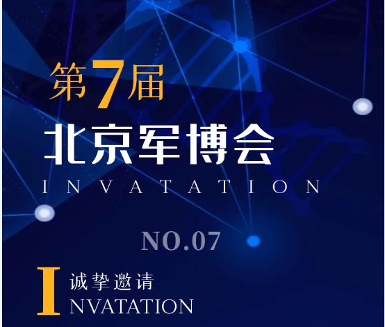 第七屆北京軍博會向大家發出誠摯邀請:7月相約北京,不見不散